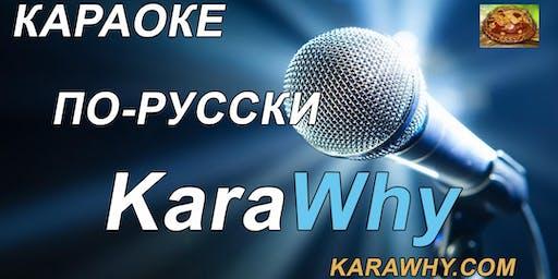 Караоке по-русски «KaraWhy»