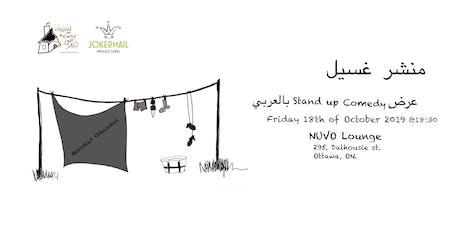 Manshar Ghaseel منشر غسيل -- Stand Up Comedy بالعربي tickets