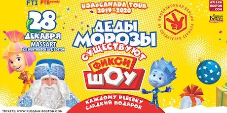 Фиксики: Деды Морозы Существуют tickets