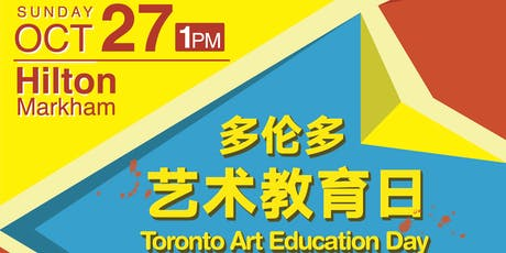 多伦多艺术教育日 -- Toronto Art Education Day tickets