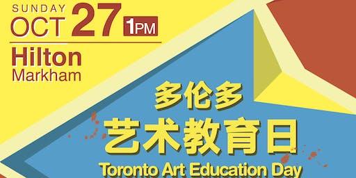 多伦多艺术教育日 -- Toronto Art Education Day