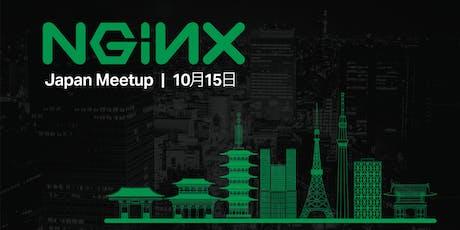 NGINX Japan Meetup tickets
