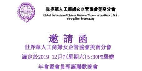 2019世界華人工商婦女企管協會美南分會 年會暨會員聖誕聯誼晚會