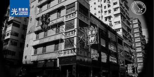 光影香港- 讓香港故事繼續流傳-深水埗篇 #3 [廣東話]