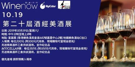 10.19 第二十屆酒經美酒展 tickets