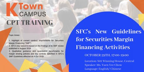 SFC's New Guidelines for Securities Margin Financing Activities tickets