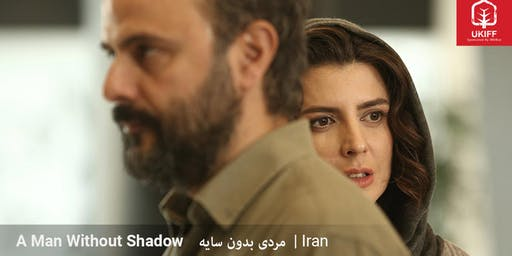 A Man Without Shadow - مردی بدون سایه (2nd Screening)