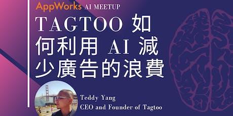 Tagtoo 如何利用 AI 減少廣告的浪費 tickets