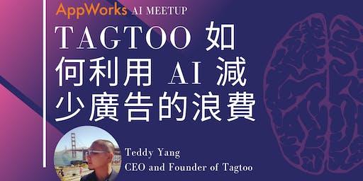 Tagtoo 如何利用 AI 減少廣告的浪費