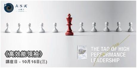 高效能領袖講座 High Performance Leadership Guest Event tickets