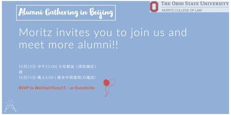 2019 Beijing Moritz Alumni Gathering  tickets