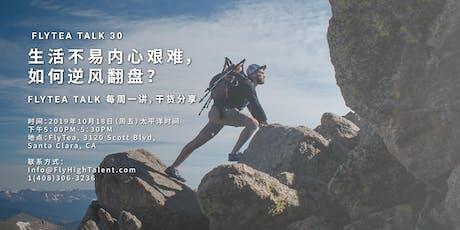 【FLYTEA TALK 30】生活不易内心艰难,如何逆风翻盘? tickets