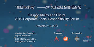 Responsibility and Future——2019 Corporate Social Responsibility Forum