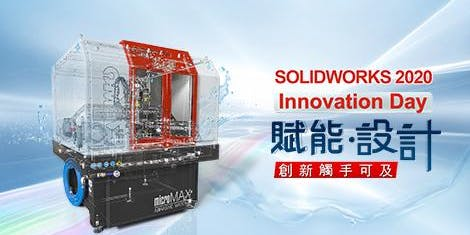 SOLIDWORKS Innovation Day (Hong Kong) 2019 創新日2019 (香港站)