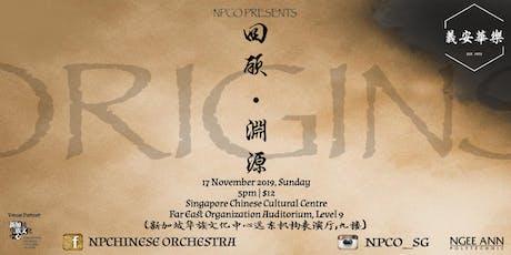 Origins (回顾•淵源) tickets