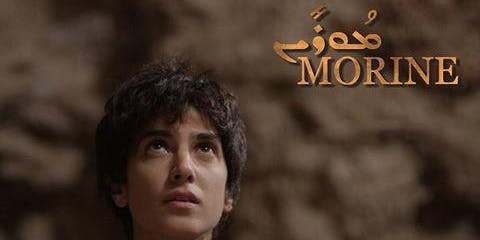 Morine - Norwood (SA) - Cinema 5