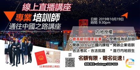 《專業培訓師通往中國之路》線上直播講座 (TRO1019) tickets