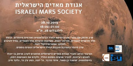 The Israeli Mars Society & Start-Up Nation Central Proudly Present: Martian updates :) tickets