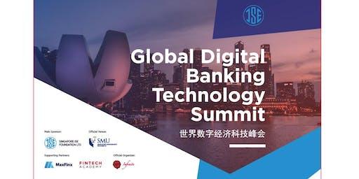 Global Digital Banking Technology Summit (世界数字经济科技峰会)