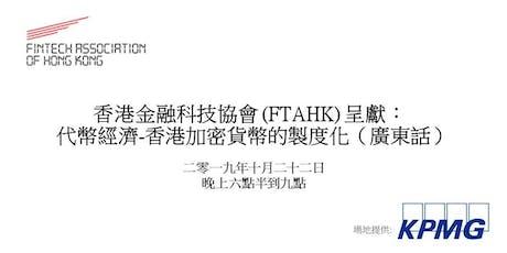 香港金融科技協會 (FTAHK) 呈獻:代幣經濟-香港加密貨幣的製度化(廣東話) tickets