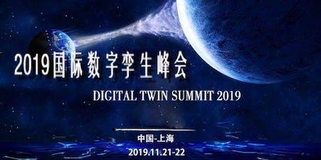 International Digital Twin Summit tickets