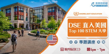 【DSE 直入美國Top 100 STEM大學】專題講座 tickets