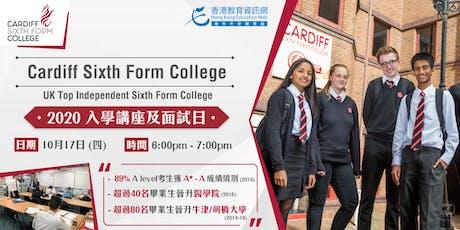 Cardiff Sixth Form College: 2020 入學講座及面試日 tickets