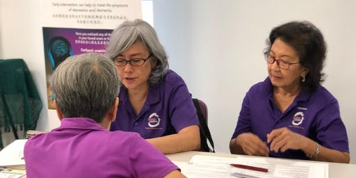 Simei: Dementia Screening 失智症检查 - Nov 2 (Sat) 9.30am - 12pm