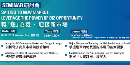 "Sailing to New market: Leverage the Power of Biz Opportunity   轉""迷""為機,迎接新市場"