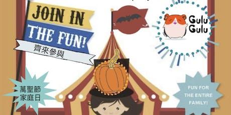 咕嚕咕嚕秋季親子狂歡派對/Gulu Gulu Family Fun Party tickets