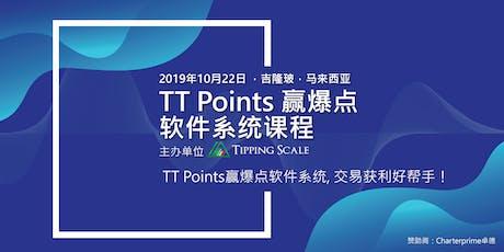 TT Points 赢爆点软件系统课程 tickets