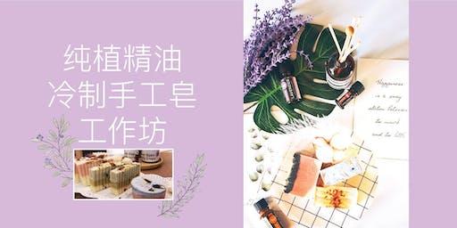 Basic Cold Process Handmade Soap基础冷制手工皂
