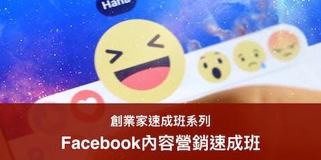 Facebook內容營銷速成班 (30/10) tickets