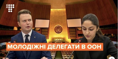 Meet Ukrainian Youth Delegates to the UN 2019 tickets