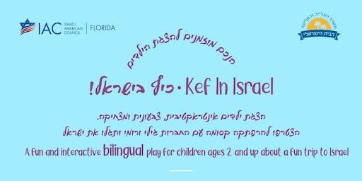 Kef In Israel Children's Play - DAVID POSNACK JCC