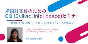 米国駐在員のためのCQ (Cultural Intelligence)セミナー