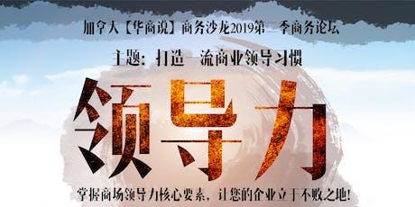 """""""华商说""""商业沙龙第二季:加拿大华裔企业家如何打造有效的领导力习惯 tickets"""