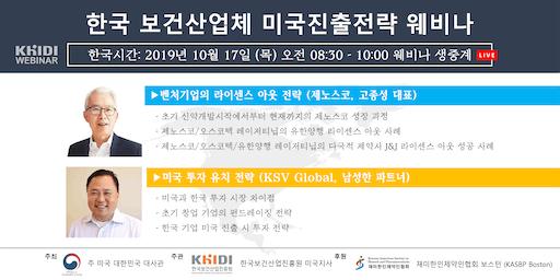 한국 보건산업체 미국 진출 전략 웨비나