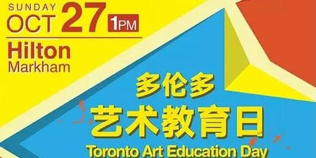 关注房东第二代教育, 参加多伦多艺术教育日! tickets