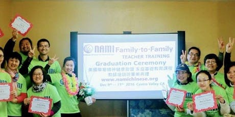 NAMI家連家 教師培訓 NAMI F2F Teacher training for Chinese Community -2019 tickets