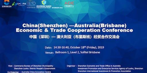 China(Shenzhen)—Australia(Brisbane) Economic & Trade Cooperation Conference