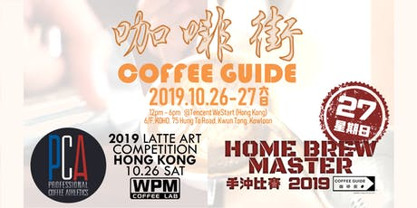Coffee Guide 咖啡街 2019 (室內咖啡節) tickets