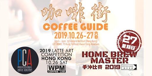 Coffee Guide 咖啡街 2019 (室內咖啡節)