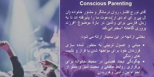 Conscious Parenting Seminar