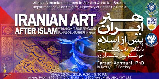 Iranian Art After Islam: Looking at Some Renowned Calligraphers