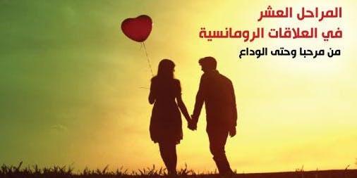كيف نتعرف عالشخص في العلاقات الرومانسية مع Life Coach Rami Doleh
