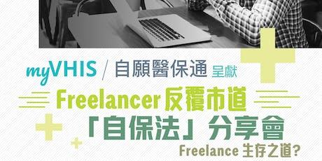 自願醫保通呈獻:Freelancer 反覆市道「自保法」分享會 tickets