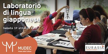 Laboratorio di lingua e cultura Giapponese per bambini dai 6/11 anni biglietti