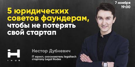 5 юридических советов фаундерам, чтобы не потерять свой стартап. tickets