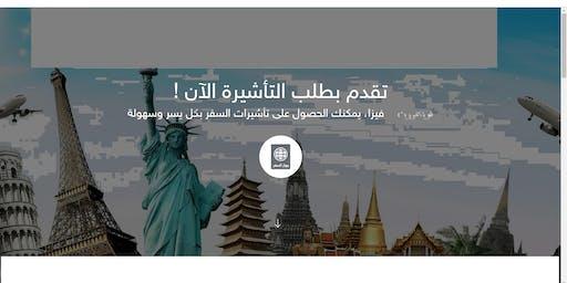 لليمنين في الداخل فرنكفورت يقدم خدمة الحصول على تأشيرة سياحية لتركيا